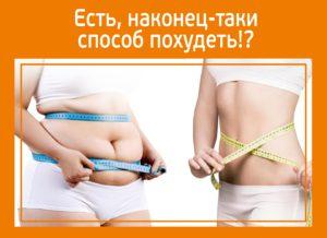 Есть, наконец-таки способ похудеть?!
