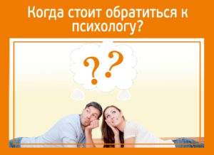 Когда стоит обратиться к психологу?