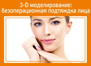 3-D моделирование: безоперационная подтяжка лица