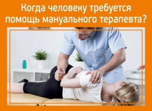 Когда человеку требуется помощь мануального терапевта?