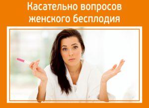 """""""Касательно вопросов женского бесплодия"""" заблокирована Касательно вопросов женского бесплодия"""